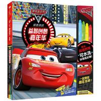 《赛车总动员3·极速挑战:益智创想嘉年华》(精装)