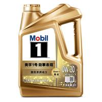 PLUS会员:Mobil 美孚 超金美孚1号 劲擎表现 全合成机油 0W-20 API SP级 ACEA C5级 4L