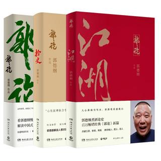 《郭论+捡史+江湖》(郭德纲套装3册)