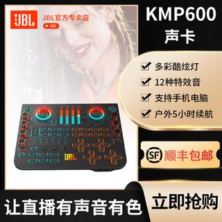 JBL 杰宝 KMP600外置直播声卡电容麦克风录音棚设备专业套装手机电脑通用抖音网红主播唱歌高端专用录音调音台全套