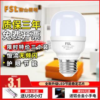 FSL 佛山照明 led灯泡大功率e27螺旋b22卡口超亮节能家用无频闪球泡