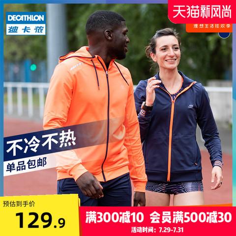 DECATHLON 迪卡侬 运动外套男女户外防风速干跑步夹克健身训练休闲上衣MSCJ