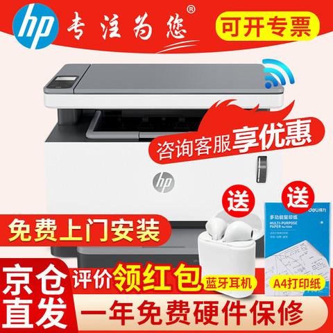 HP 惠普 打印机家用办公NS1005w A4黑白激光打印复印扫描多功能一体机小型商用易加粉 NS1005w易加粉畅达5000页+无线连接