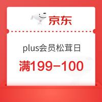 20点开始、领券防身:京东自营 plus会员松茸活动日  满199-100元