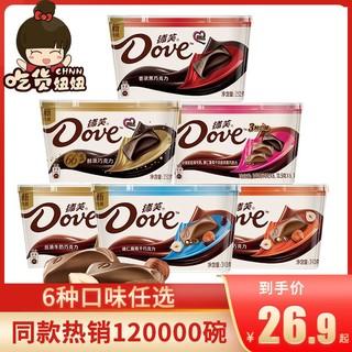 Dove 德芙 巧克力碗装丝滑牛奶黑巧送女友礼盒装喜糖果零食年货小吃批发