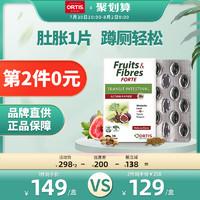 ORTIS柯得仕比利时水果浓缩片果蔬膳食纤维素24片加强版便携装