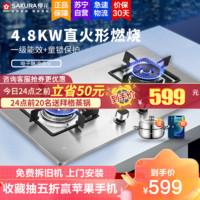 SAKURA 樱花卫厨 樱花(SAKURA)燃气灶JZT-ADG05 4.8KW火力灶具 台嵌两用 家用双眼灶 煤气灶(天然气)