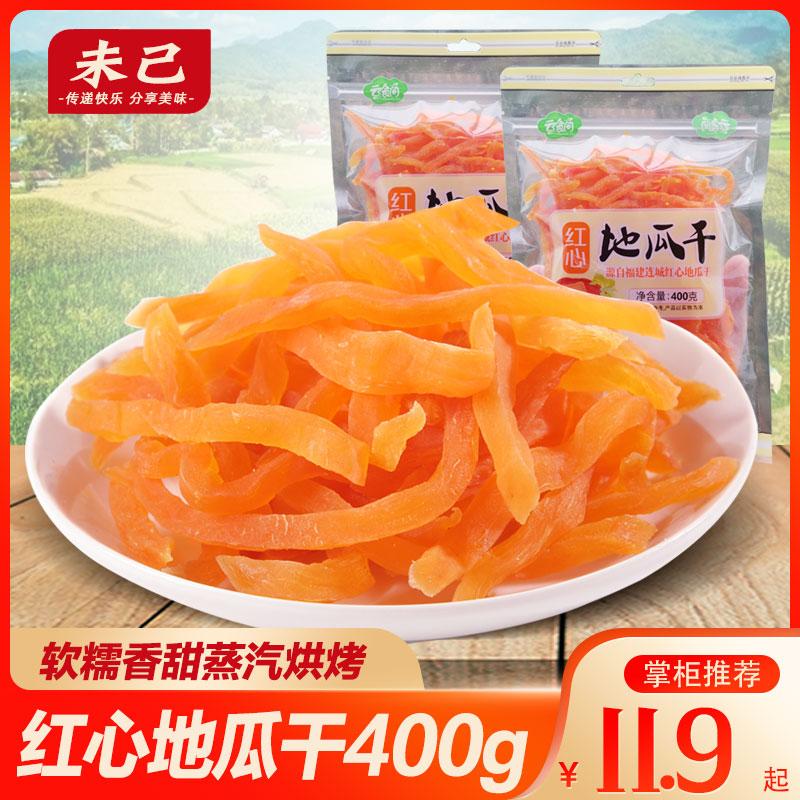 红薯软条400g 连城红心地瓜干原味红薯干红软条闽西土特产农家nc