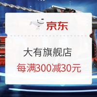 促销活动:京东 大有自营旗舰店