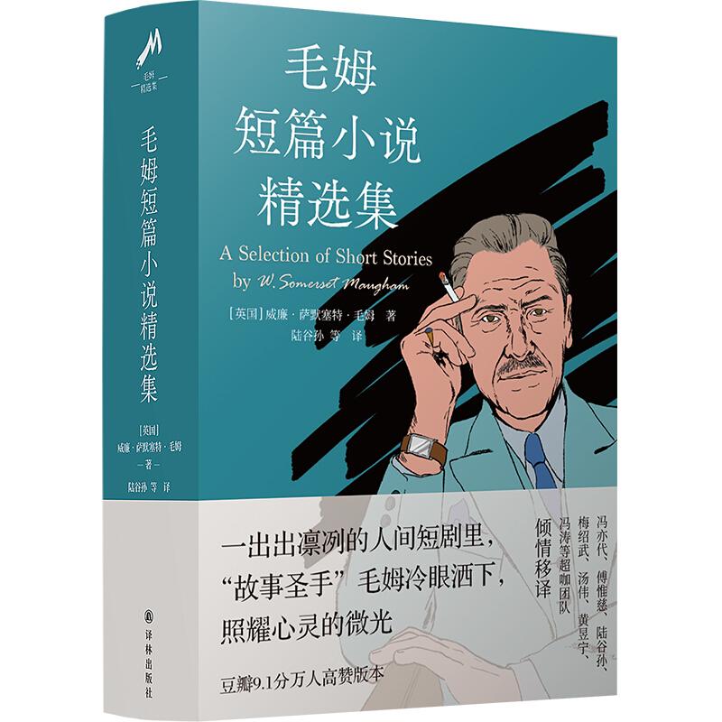 毛姆短篇小说精选集(豆瓣9.1分万人高赞版本)