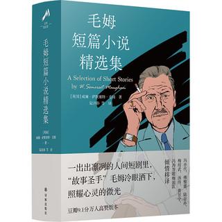 《毛姆短篇小说精选集》(精装)