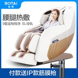 ROTAI 荣泰 RT6812按摩椅家用全身全自动豪华智能长导轨气囊按摩沙发新款
