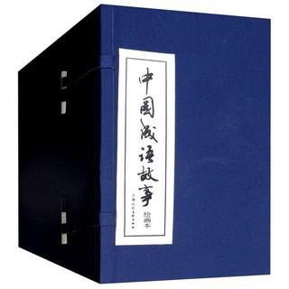 《中国成语故事连环画》(共60册)