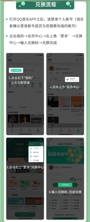 QQ音乐绿钻豪华版半年卡