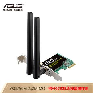 ASUS 华硕 PCE-AC51 双频750M 台式机低辐射wifi接收器 无线PCI-E网卡