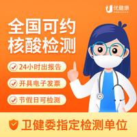 限北京:核酸检测 24小时出报告 (提前一天预约)