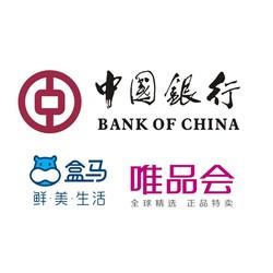 中国银行 X 唯品会/盒马鲜生  7-8月支付立减