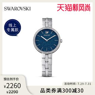 SWAROVSKI 施华洛世奇 COSMOPOLITAN 精致闪耀 线上专属款女手表七夕礼物