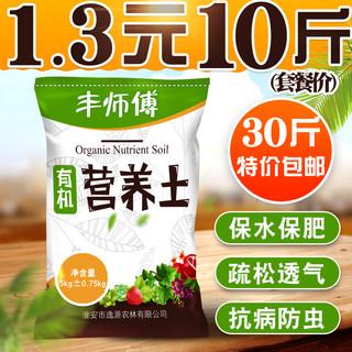 丰师傅 花土通用型花肥家用多肉专用营养土养花种菜种植泥土盆栽有机土壤