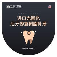 牙博士口腔 美国3M进口光固化后牙修复树脂补牙