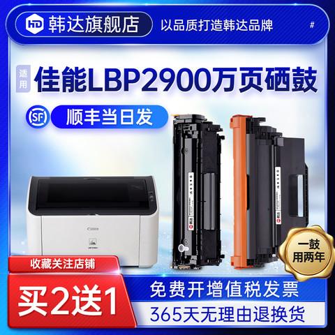 适用佳能LBP2900硒鼓2900+打印机墨盒canon碳粉易加粉12a黑白激光q2612a粉盒2612墨粉晒鼓CRG303