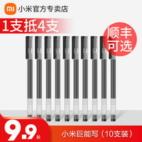 小米巨能写中性笔米家签字笔芯黑色0.5mm写字水笔学生用文具子弹头碳素圆珠笔练字考试专用替换10支装红笔