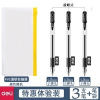 deli 得力 中性笔3支+透明笔袋