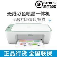 HP2722无线彩色喷墨打印机家用学生小型A4打印复印扫描一体机