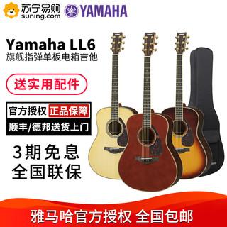 YAMAHA 雅马哈 民谣木吉他 LLTA LSTA系列