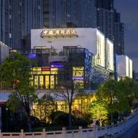 周末/暑期不加价!杭州中旅湾荷酒店 漾·河景大床房2晚(可拆分)