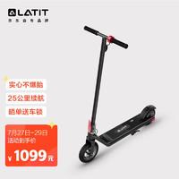 LATIT  F14 8英寸大轮 成人学生两轮折叠 电动滑板车体感车平衡车电动车折叠车踏板车黑色