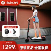 Ninebot 九号电动滑板车ES1L 男女成人儿童迷你便携折叠代驾电动车踏板车锂电体感车平衡车 滑板车ES1L