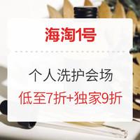 促销活动:海淘1号  Grow Gorgeous 个人洗护会场