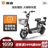雅迪yadea新国标3C电动自行车尚彩两轮学生成人代步电动车48V12Ah小型通勤电动车 高雅灰