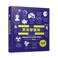 《DK天文学百科》(精装版全彩)