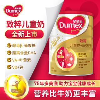 Dumex多美滋儿童牛奶粉800g 3-12岁 中学生奶粉 营养满罐