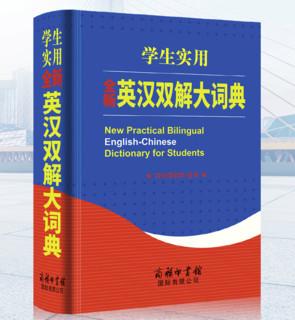 《2021学生实用全新英汉双解大词典》商务印书馆