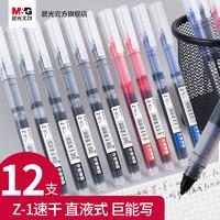 晨光文具Z1速干直液式0.5mm走珠笔黑色红蓝大容量全针管碳素彩色中性笔办公室水性签字笔学生考试专用黑笔