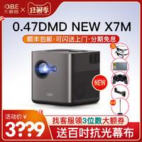 2021新款大眼橙NEW X7M/X7D投影仪家用0.47芯片1080p超高清4K手机无线wifi投屏3D投影机家庭影院