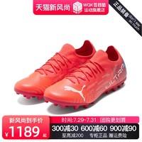 彪马 ULTRA 1.3 MG足球鞋 正品PUMA男子106515-02球鞋 42