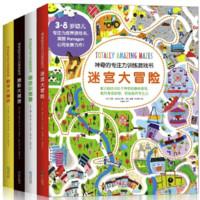 《神奇专注力训练游戏书》  (套装全4册)