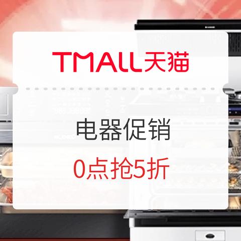 促销活动:天猫商城 电竞节 生活电器促销