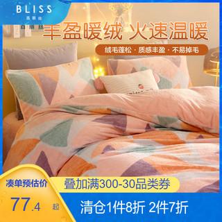 Bliss 百丽丝家纺 1.2m水星家纺百丽丝暖绒加厚法兰绒保暖四件套床单被罩
