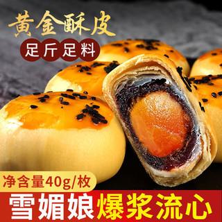 京东PLUS会员 : 美味蛋黄酥雪媚娘零食糕点饼干休闲甜品点心早餐 混合味雪媚娘蛋黄酥 4个