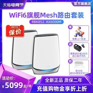 NETGEAR 美国网件 网件RBK852旗舰WiFi6千兆Mesh大户型穿墙王超强路由器orbi高速5G三频分布式组网别墅复式全屋无线覆盖