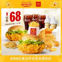 McDonald's 麦当劳 闺蜜休闲欢聚2-3人餐  单次券