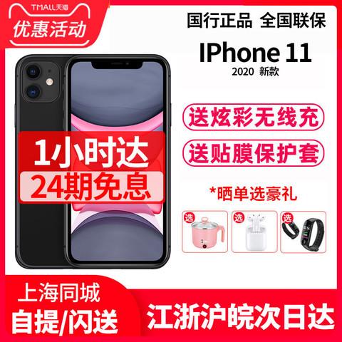 Apple 苹果 iPhone 11 全网通4G智能手机 2020款简配版 全新正品苹果11无充电头无耳机