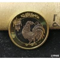 2017鸡年生肖纪念币 27mm 双色合金 面值10元