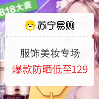 评论有奖、促销活动:苏宁易购 818周年庆 服饰美妆预售专场