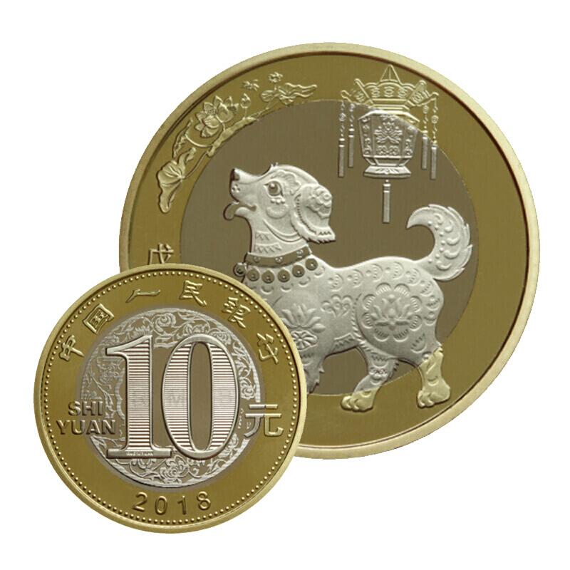 2018年狗年生肖贺岁流通纪念币